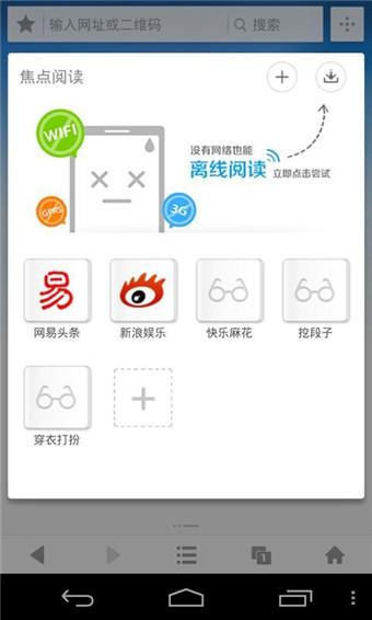 UC浏览器1