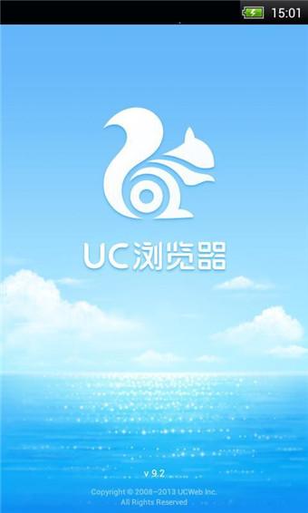 UC浏览器2