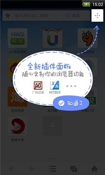 UC浏览器4