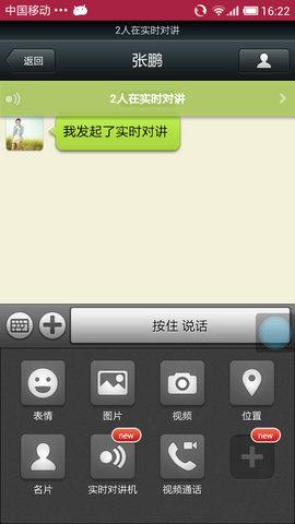 微信4.5.1官方版4