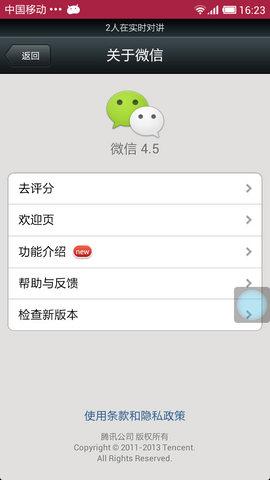 微信4.5.1官方版3