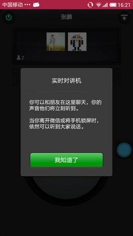 微信4.5.1官方版1