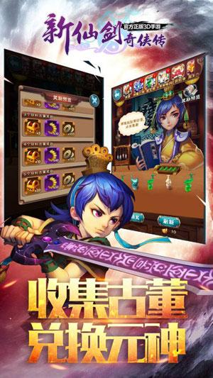 新仙剑奇侠传决胜天梯2