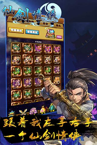 仙剑情侠4