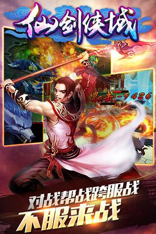 仙剑侠域2
