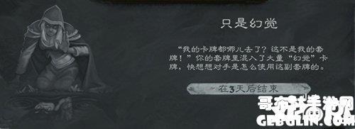 炉石传说本周乱斗只是幻觉 炉石传说第185期乱斗
